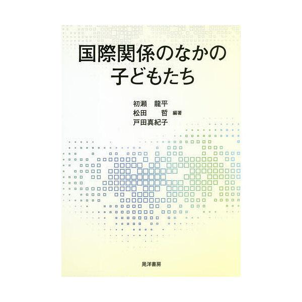 国際関係のなかの子どもたち/初瀬龍平/松田哲/戸田真紀子