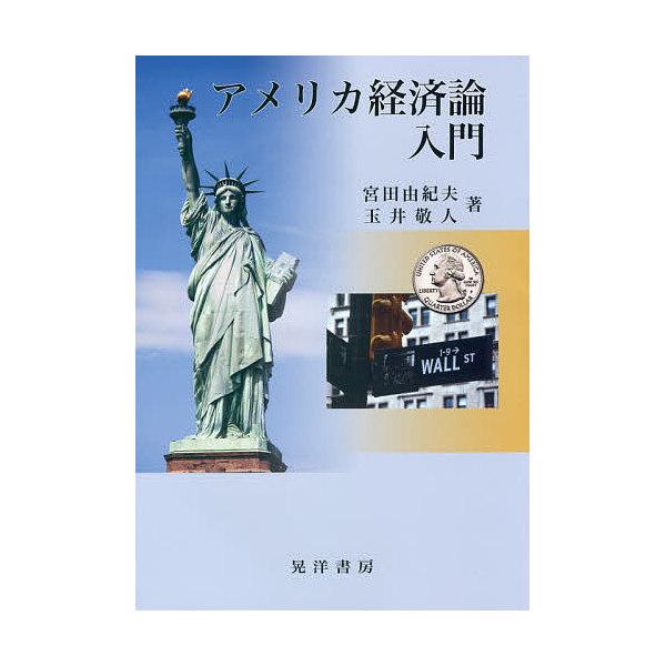アメリカ経済論入門/宮田由紀夫/玉井敬人