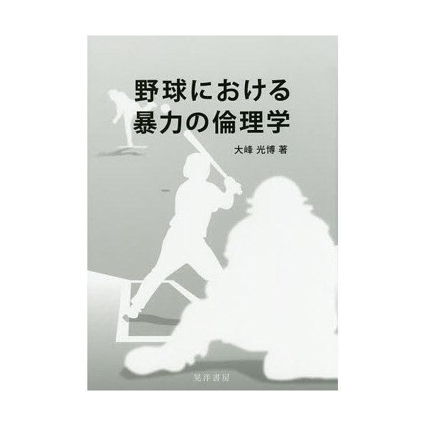 野球における暴力の倫理学/大峰光博