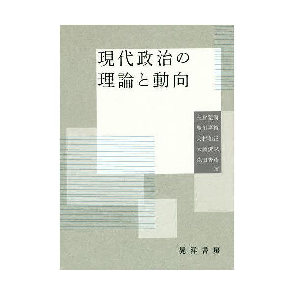 現代政治の理論と動向/土倉莞爾/廣川嘉裕/大村和正