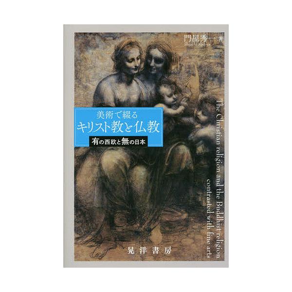 美術で綴るキリスト教と仏教 有の西欧と無の日本/門屋秀一