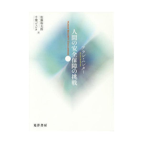 人間の安全保障の挑戦/アラン・ハンター/佐藤裕太郎/千葉ジェシカ