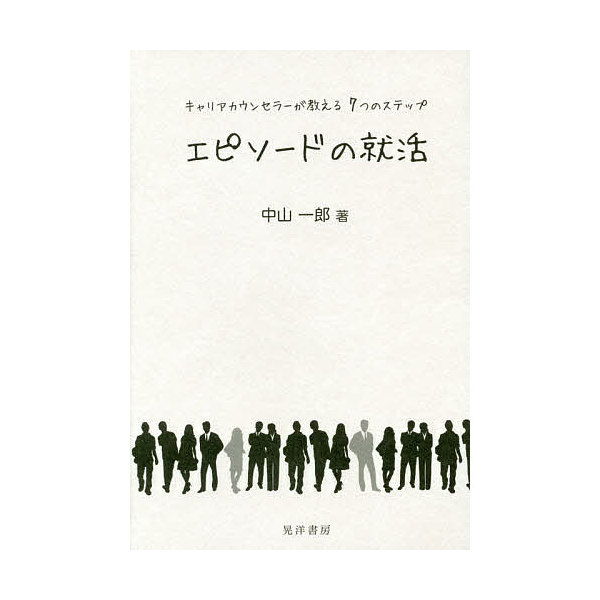 エピソードの就活 キャリアカウンセラーが教える7つのステップ/中山一郎