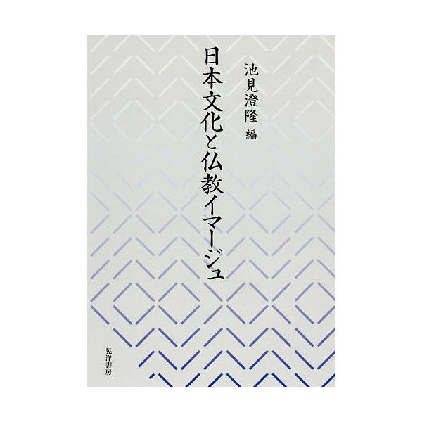 日本文化と仏教イマージュ/池見澄隆