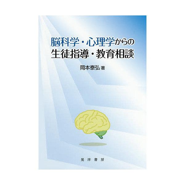 脳科学・心理学からの生徒指導・教育相談/岡本泰弘