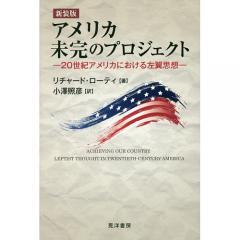 アメリカ未完のプロジェクト 20世紀アメリカにおける左翼思想 新装版/リチャード・ローティ/小澤照彦