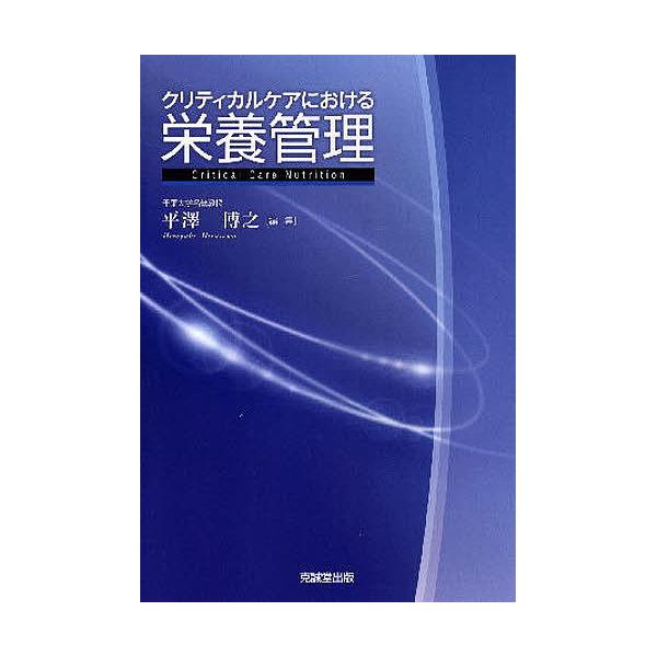 クリティカルケアにおける栄養管理/平澤博之