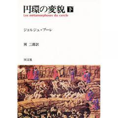 円環の変貌 下巻/ジョルジュ・プーレ/岡三郎