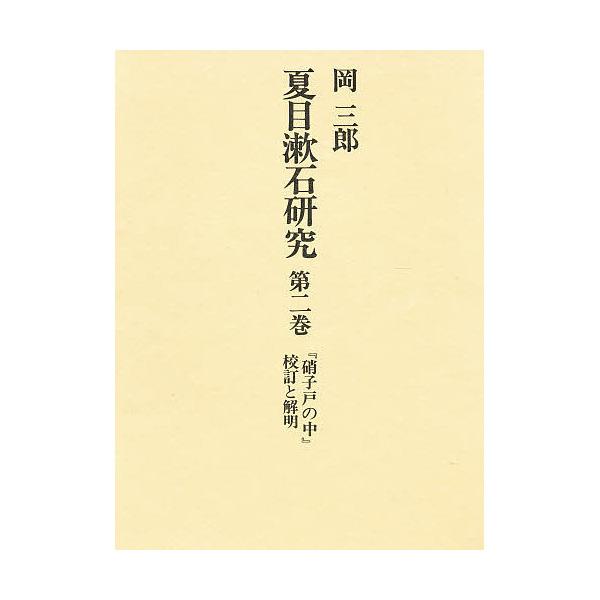 夏目漱石研究 第2巻/岡三郎