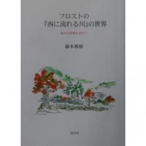 フロストの『西に流れる川』の世界 新たな抒情を求めて/藤本雅樹
