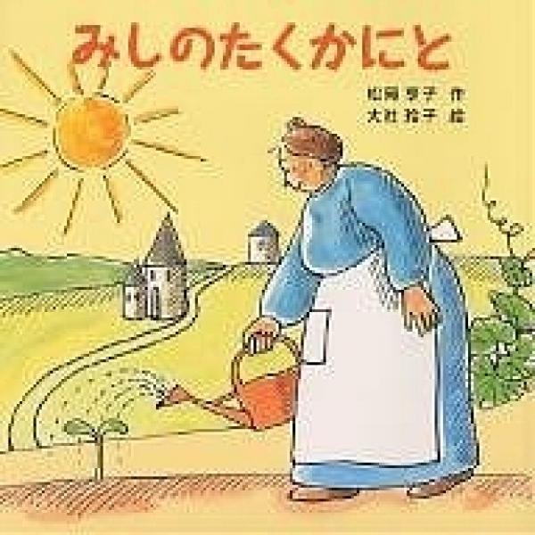 みしのたくかにと/松岡享子/子供/絵本