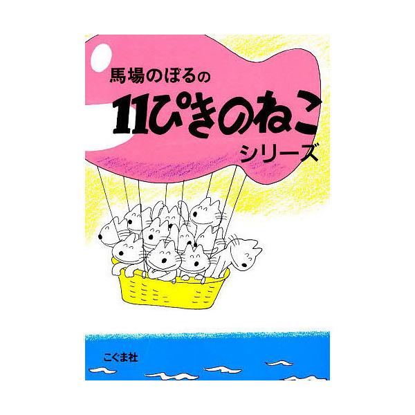 11ぴきのねこシリーズ 6冊セット