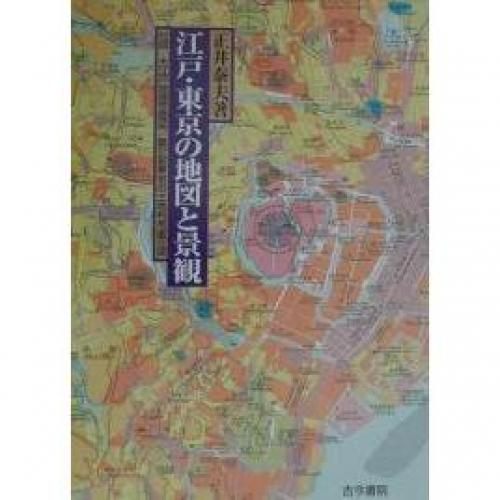 江戸・東京の地図と景観 徒歩交通百万都市からグローバル・スーパーシティへ/正井泰夫