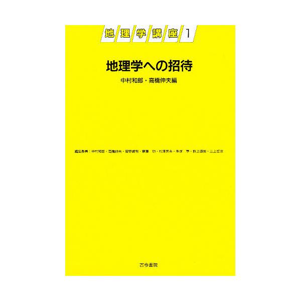 LOHACO - 地理学講座 1/中村和郎...