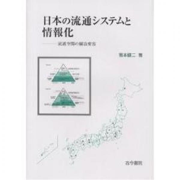 日本の流通システムと情報化 流通空間の構造変容/箸本健二