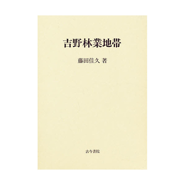 吉野林業地帯/藤田佳久