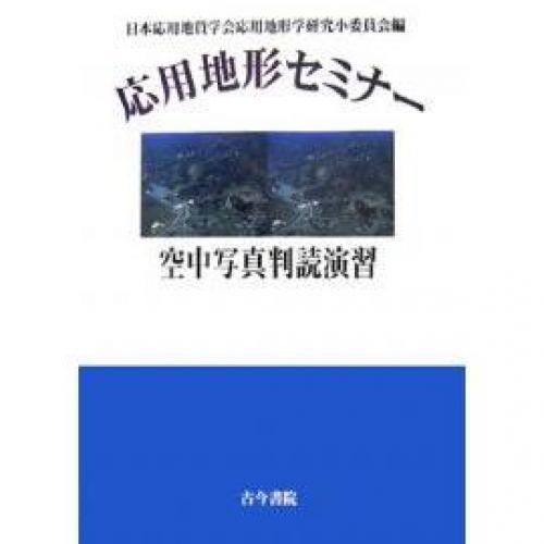 応用地形セミナー空中写真判読演習/日本応用地質学会応用地形学研究小委員会
