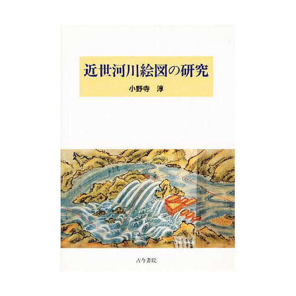 近世河川絵図の研究/小野寺淳