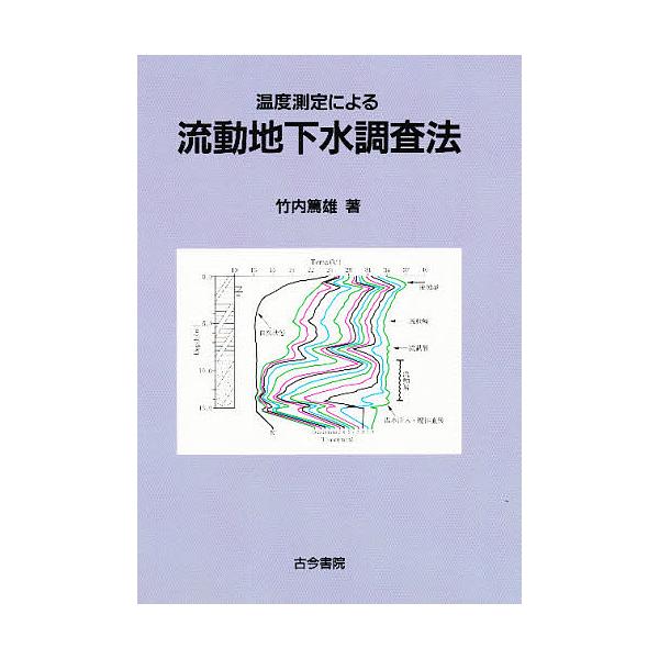 温度測定による流動地下水調査法/竹内篤雄