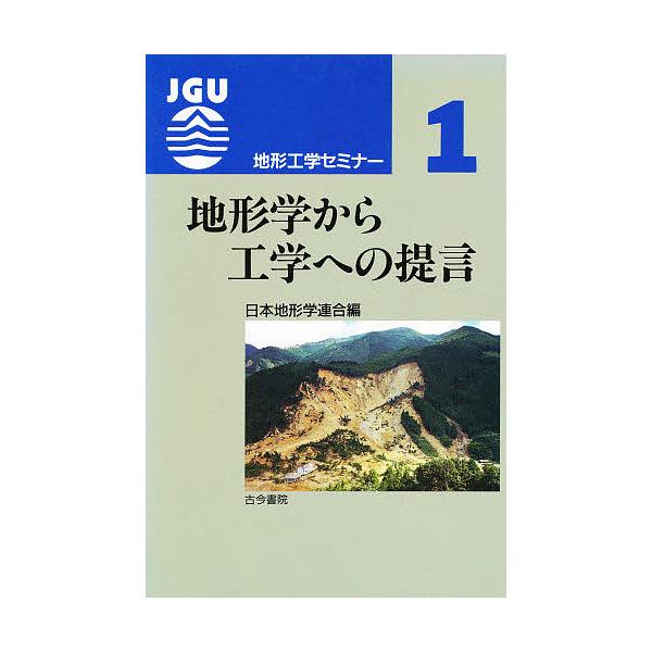 地形学から工学への提言/日本地形学連合