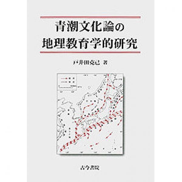 青潮文化論の地理教育学的研究/戸井田克己