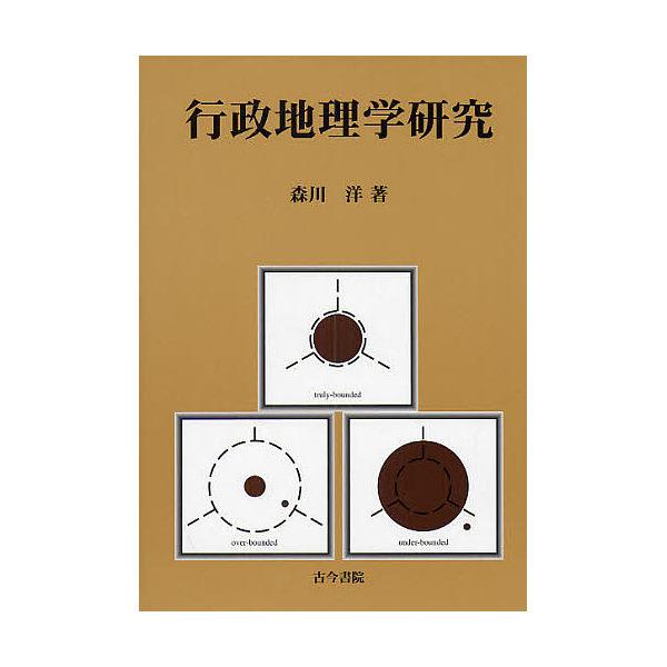 行政地理学研究/森川洋