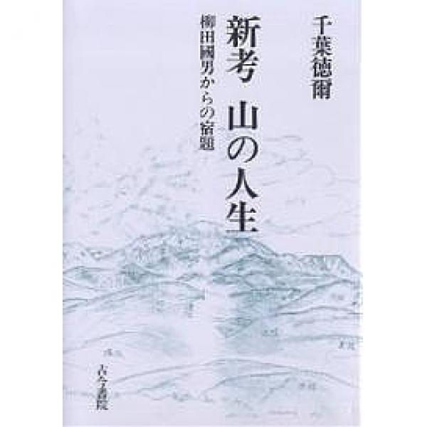 新考山の人生 柳田国男からの宿題/千葉徳爾