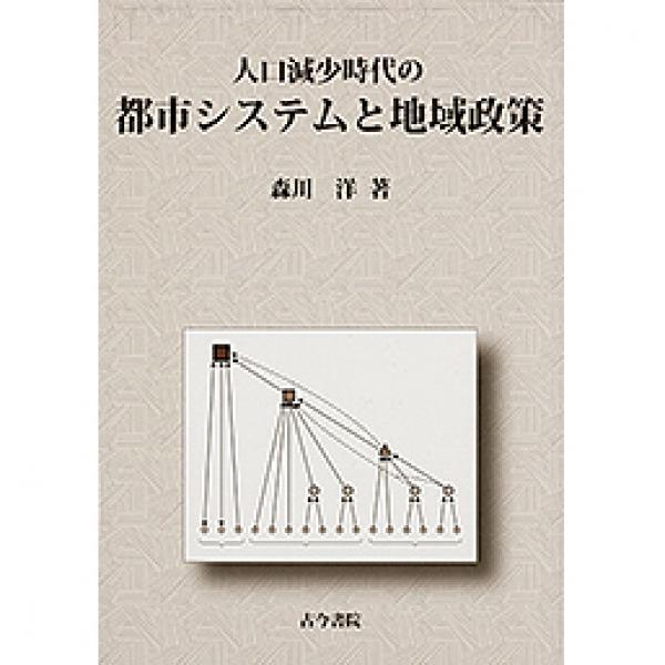 人口減少時代の都市システムと地域政策/森川洋
