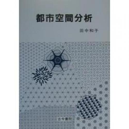 都市空間分析/田中和子