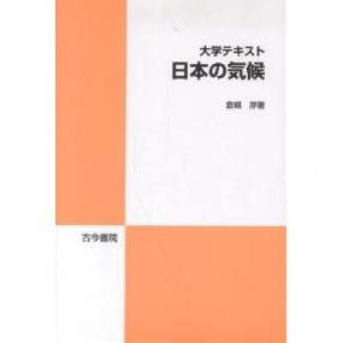 日本の気候/倉嶋厚