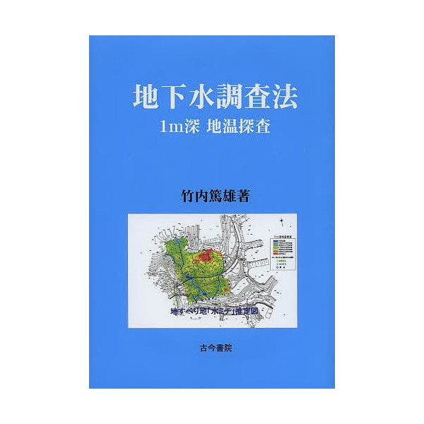 地下水調査法 1m深地温探査/竹内篤雄