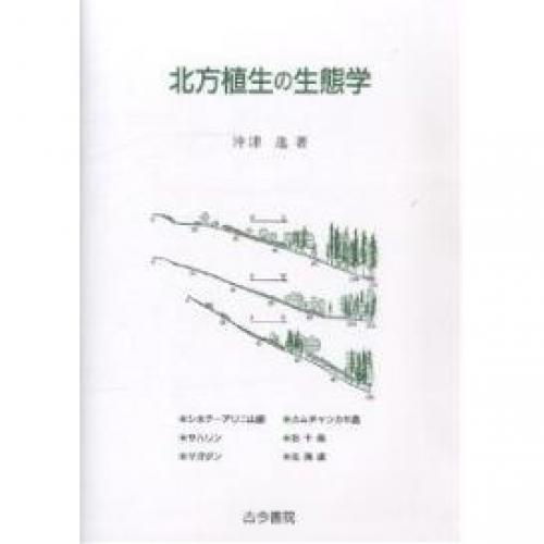 北方植生の生態学/沖津進