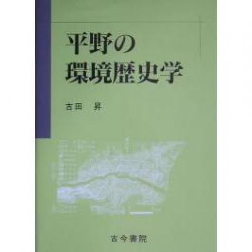 平野の環境歴史学/古田昇