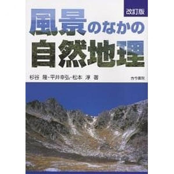 風景のなかの自然地理/杉谷隆