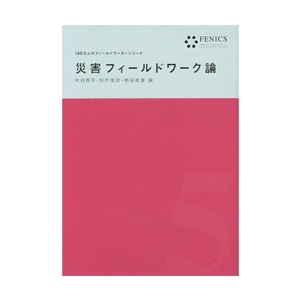 災害フィールドワーク論/木村周平/杉戸信彦/柄谷友香