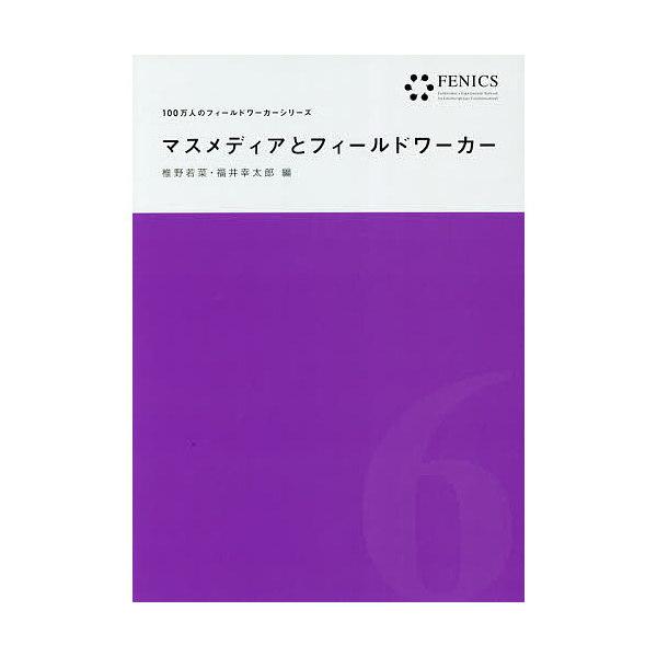 マスメディアとフィールドワーカー/椎野若菜/福井幸太郎