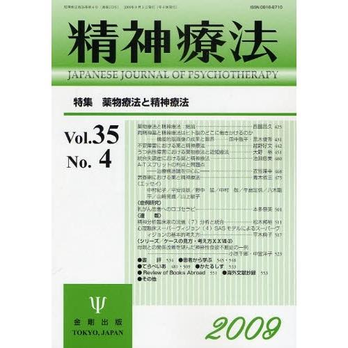 精神療法 Vol.35No.4(2009)