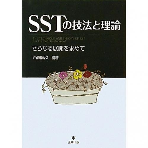 SSTの技法と理論 さらなる展開を求めて/西園昌久