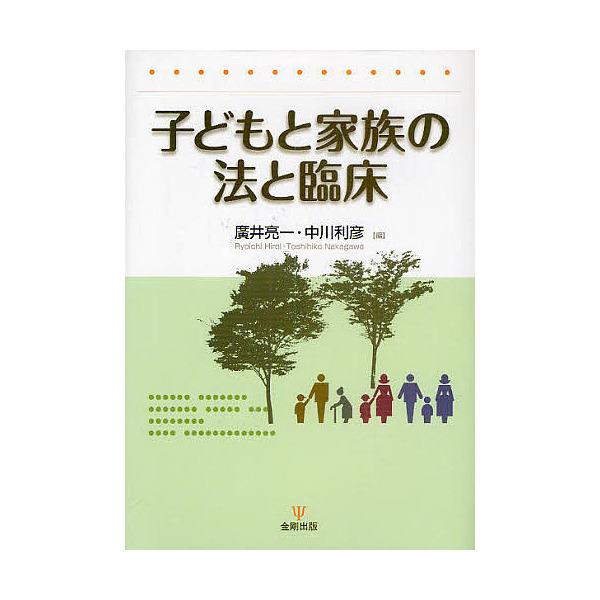子どもと家族の法と臨床/廣井亮一/中川利彦