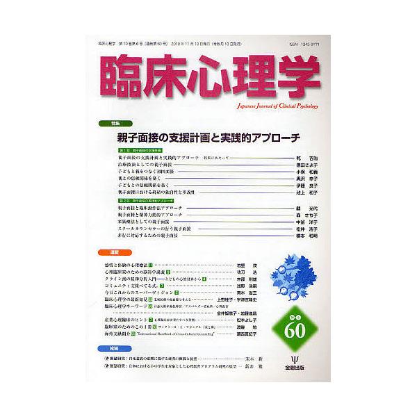 臨床心理学 Vol.10No.6