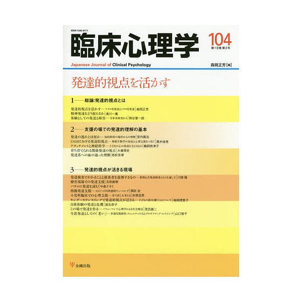 臨床心理学 第18巻第2号