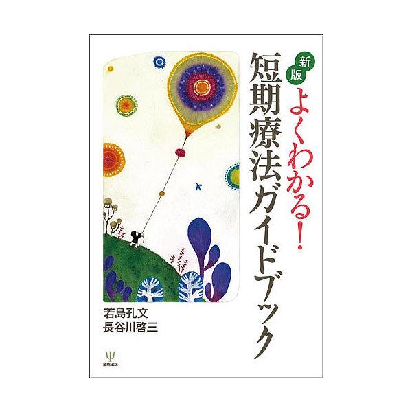 よくわかる!短期療法ガイドブック/若島孔文/長谷川啓三