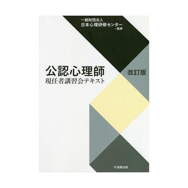 公認心理師現任者講習会テキスト/日本心理研修センター