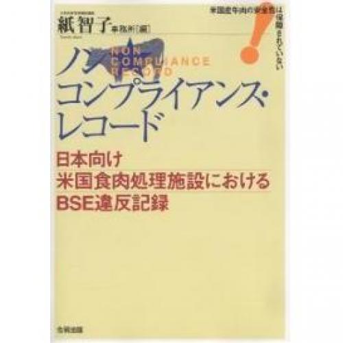 ノンコンプライアンス・レコード 日本向け米国食肉処理施設におけるBSE違反記録 米国産牛肉の安全性は保障されていない/紙智子事務所