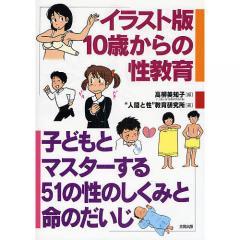 イラスト版10歳からの性教育 子どもとマスターする51の性のしくみと命のだいじ/高柳美知子/人間と性教育研究所
