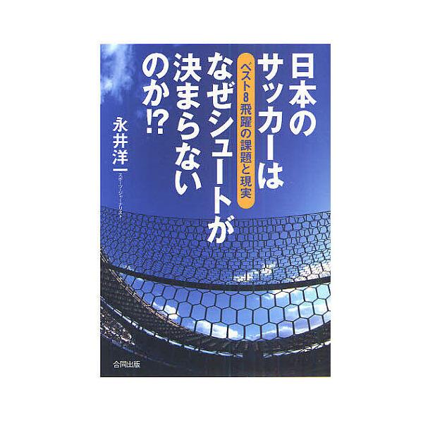 日本のサッカーはなぜシュートが決まらないのか!? ベスト8飛躍の課題と現実/永井洋一