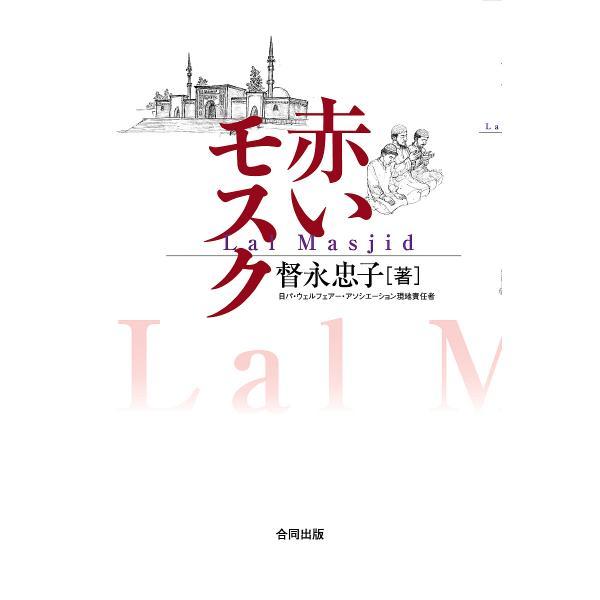 赤いモスク/督永忠子