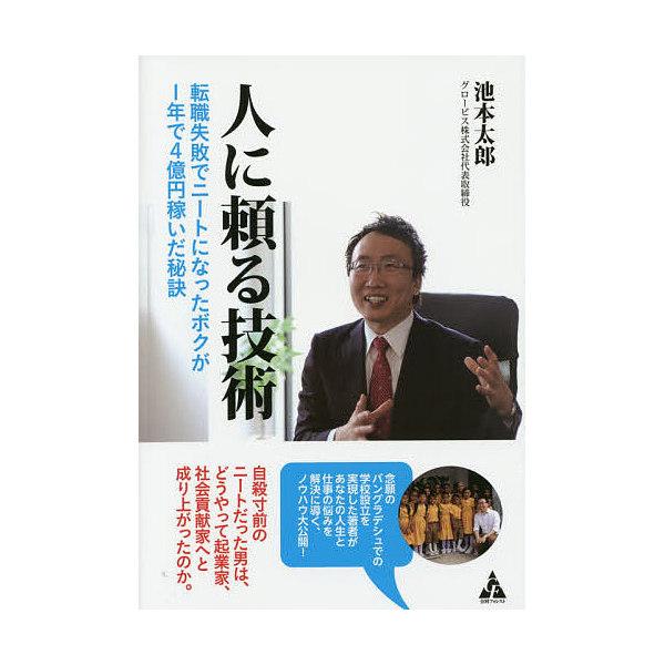 人に頼る技術 転職失敗でニートになったボクが1年で4億円稼いだ秘訣/池本太郎