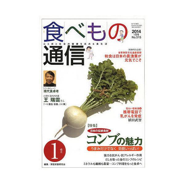 食べもの通信2014 1/家庭栄養研究会