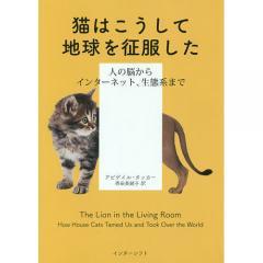 猫はこうして地球を征服した 人の脳からインターネット、生態系まで/アビゲイル・タッカー/西田美緒子